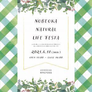 Nobeoka natural life festa2021