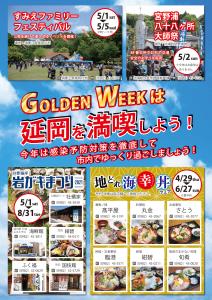 延岡GW2021