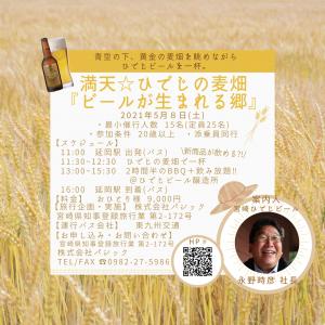 満天☆ひでじの麦畑 『ビールが生まれる郷』【中止】