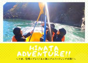 HINATA ADVENTURE!!🚌【中止】